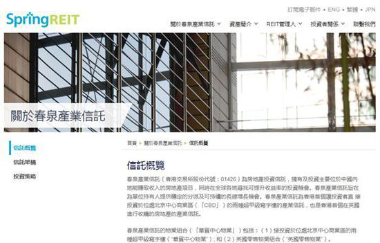 春泉产业信托:遭基金股东向香港