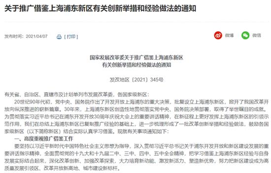上海本地股集体大涨、17只个股涨停 发生了什么?
