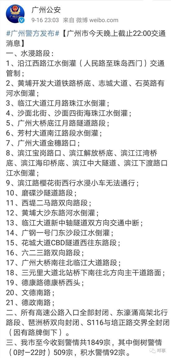"""超级台风""""山竹""""暴露了中国经济四个意味深长的问题"""