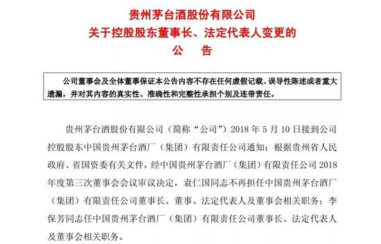 贵州茅台副总落马 涉贿3460万和金条