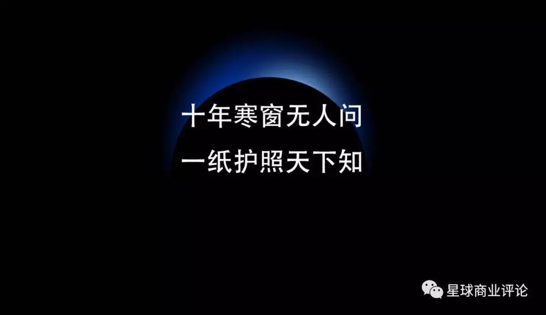 星球商评:又到了大批进口中国人的季节