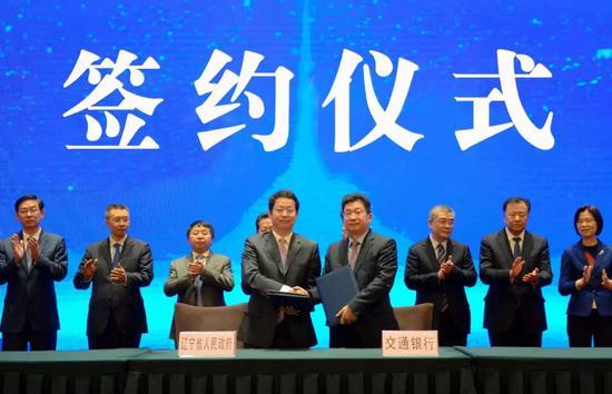 交通银行与辽宁省政府签署战略合