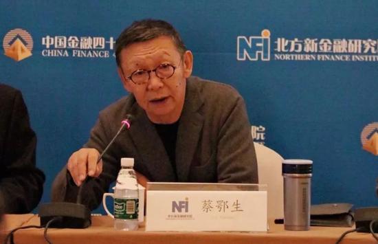 ▲北方新金融研究院院长、原中国银监会副主席蔡鄂生