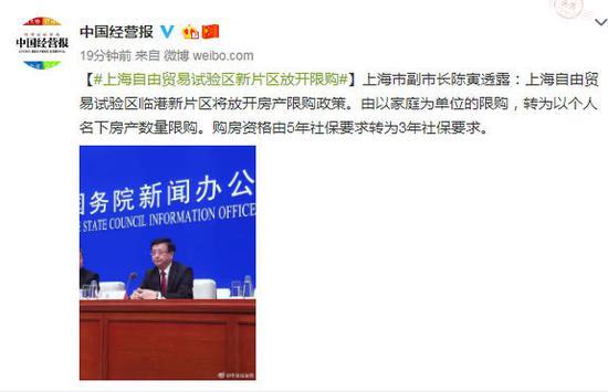 上海自贸区新片区放开楼市限购:购房资格社保转为3年