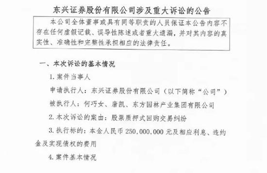 """""""中国女首善""""又出大事:东方园林控股股东何巧女被执行超2.5亿"""