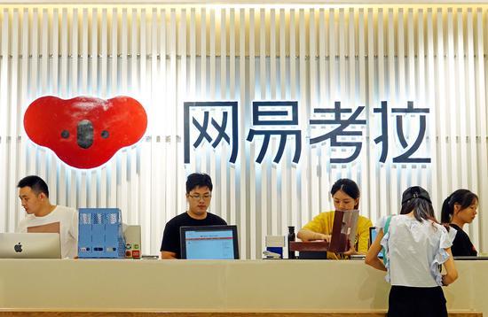 网易考推线下自提店 | 视觉中国