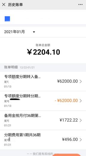 王先生提供的繳費記錄憑證