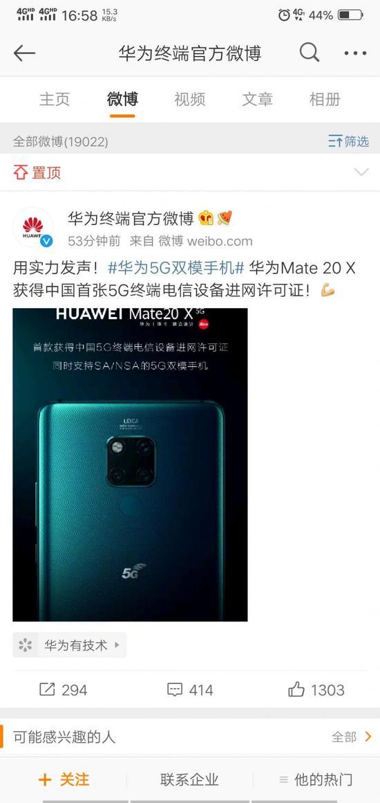 华为首张5G终端 OPPO5G手机三季度上市
