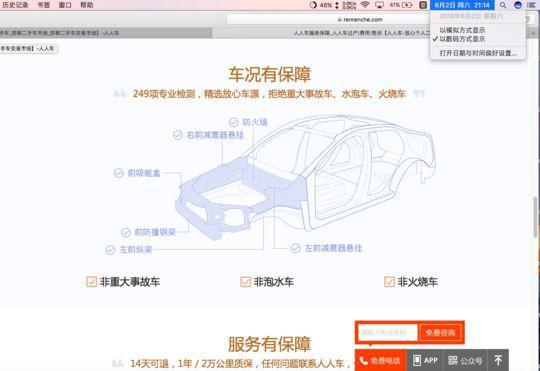 人人車邀請黃渤代言,宣傳廣告稱會對汽車進行249項檢測,每年拒絕100萬輛壞車