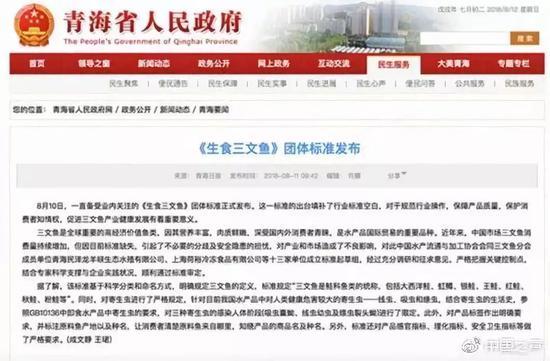▲《生食三文鱼》团体标准发布 图据中国之声