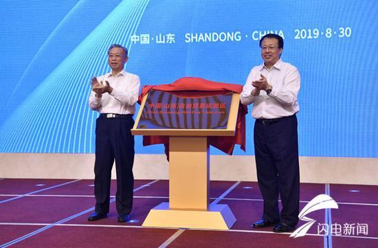 网赚好项目_中国(山东)自由贸易试验区揭牌 一批重点项目签约