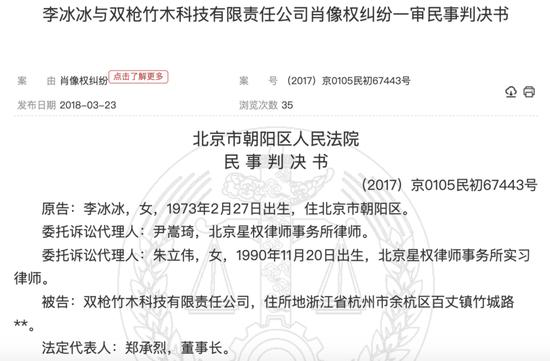 双枪科技卖筷子、砧板年入6亿,老板曾帮人套取公款放高利贷