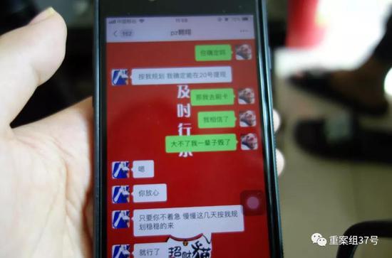 ▲受害者被怂恿下往网站充钱的聊天记录。新京报记者 刘思洁 摄