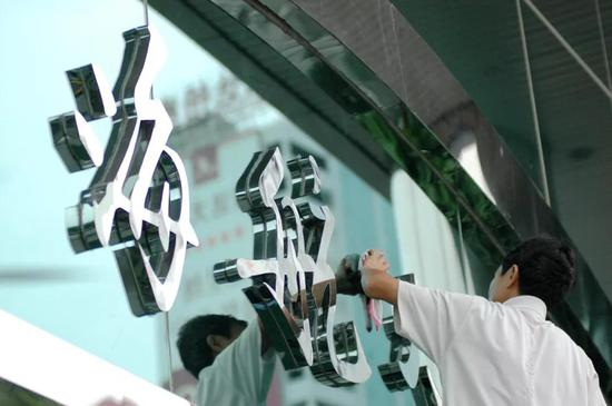 ▲2006年,海航集团总部(图片来源:视觉中国)