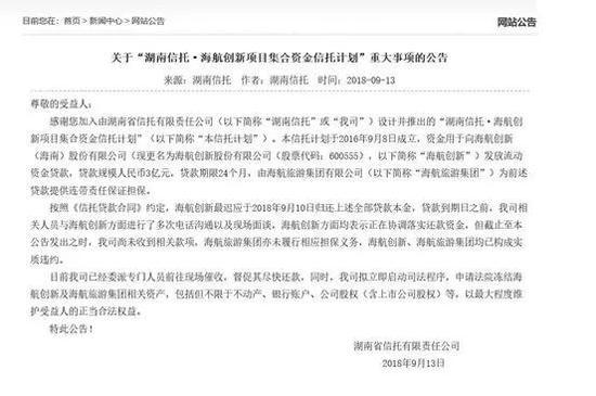 截图来源:湖南信托官网