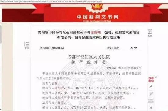 资料来源:中国裁判文书网,如是金融研究院