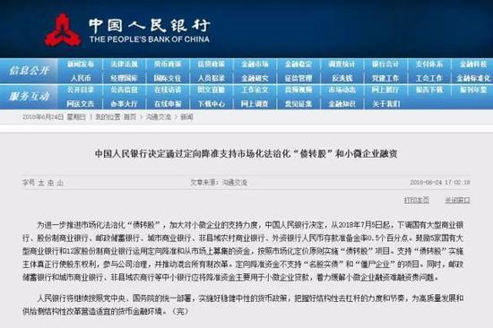 图片来源 / 中国人民银行官网