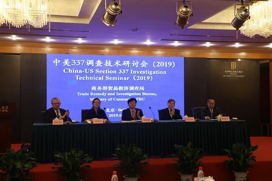 贸易救济调查局召开2019年度中美337调查技术研讨会