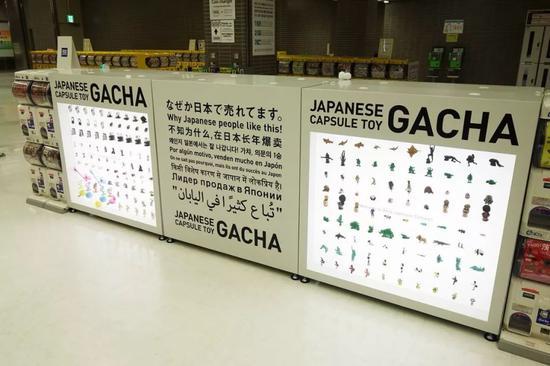 """成田机场的""""JAPANESE CAPSULE TOY GACHA"""""""