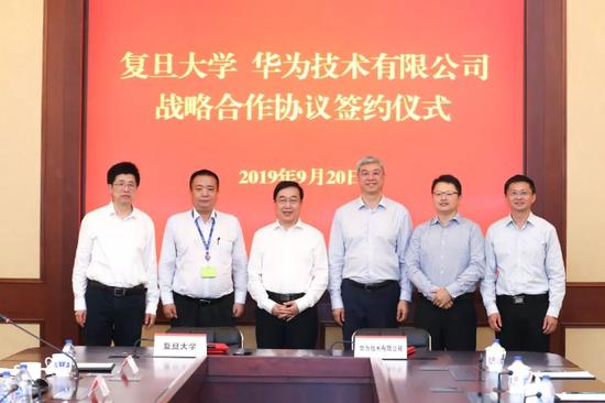 多赚平台_复旦大学与华为签署战略合作协议 开展更深层次合作