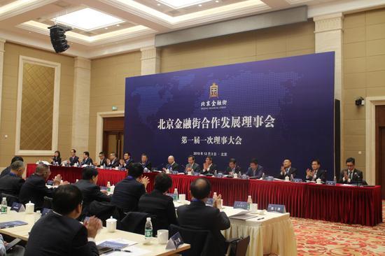 北京金融街合作发展理事会服务国家金融改革开放发展