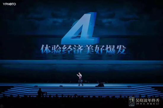 预见2020,吴晓波年终秀全文及PPT