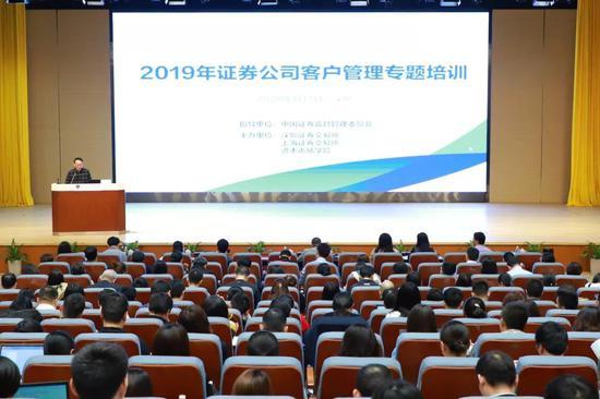 深沪交易所联合举办证券公司客户管理专题培训