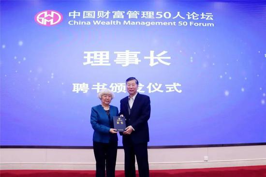 尚福林受邀担任中国财富管理50人论坛理事长