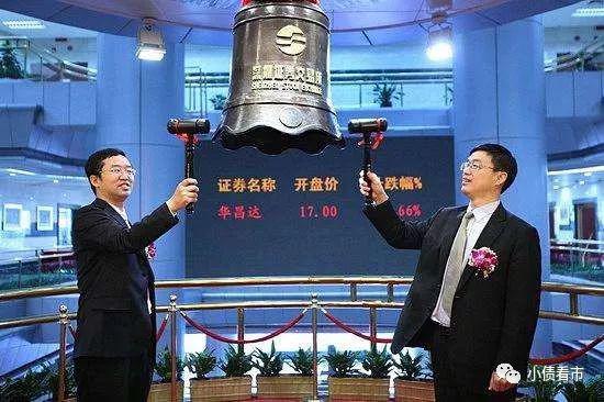 颜华(左)在上市仪式敲钟
