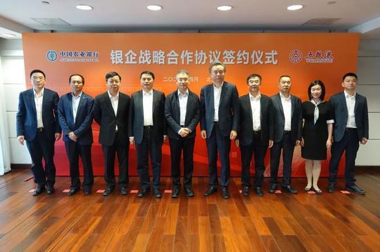 中国农业银行与五粮液集团签署银企战略合作协议