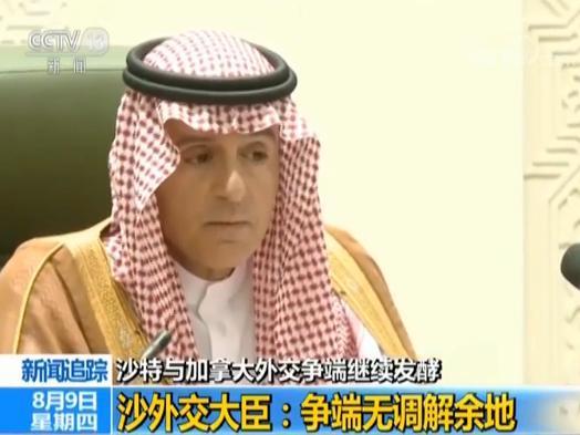 沙特抛售加拿大资产加外交争端 加元汇率前景堪忧