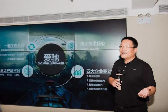 爱驰汽车联合创始人&CEO 谷峰