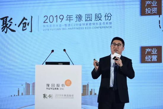 豫园股份执行总裁黄震进行了《珠宝时尚及美丽健康板块之好产品战略》报告。