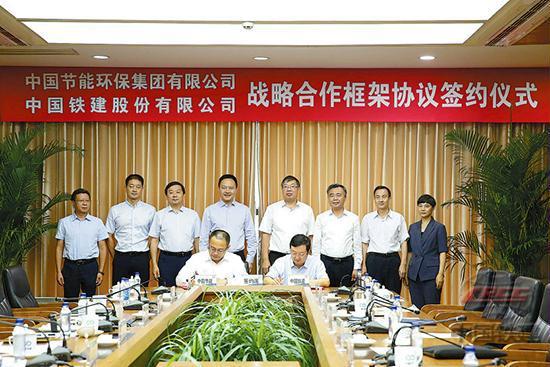 中国铁建与中国节能签署战略合作框架协议