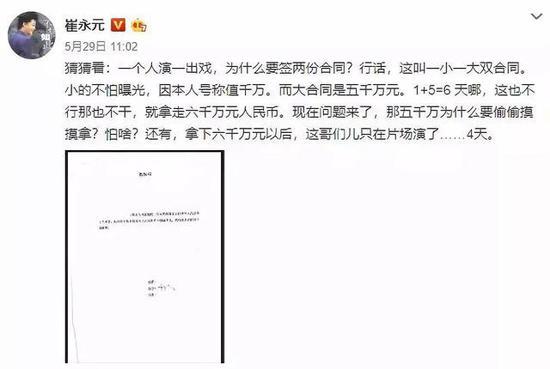 ▵崔永元微博截图
