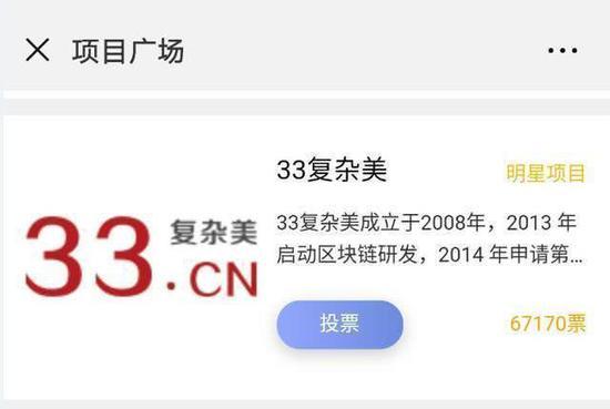 北京互聯網法院受理區塊鏈取證第一案