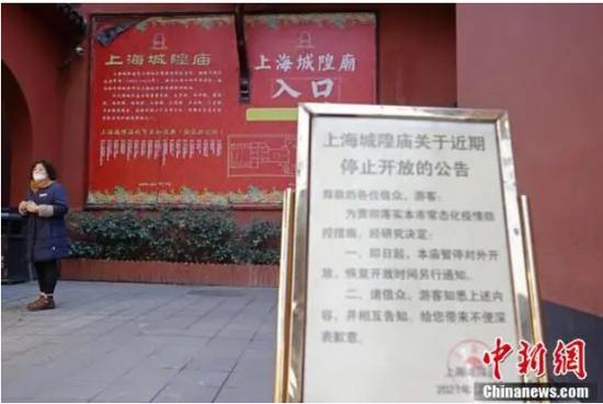 上海城隍庙、哈尔滨冰雪大世界等多地景区发布通知暂停开放