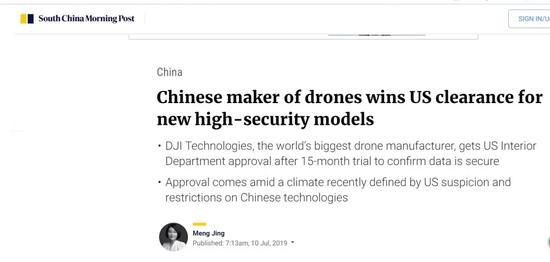 香港《南華早報》:中國無人機制造商贏得美國對新型高安全性機型的許可