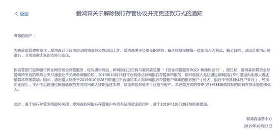 8300万人的大省全境取缔P2P 涉事公司股价大跌90%