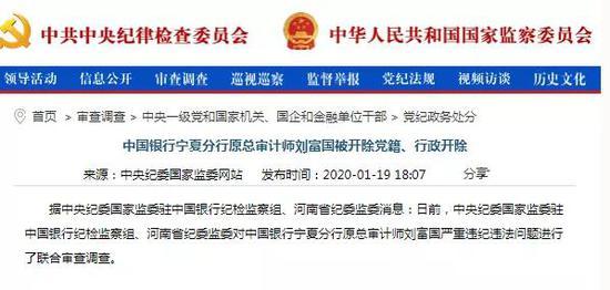 """中国银行宁夏分行原总审计师刘富国被""""双开"""""""
