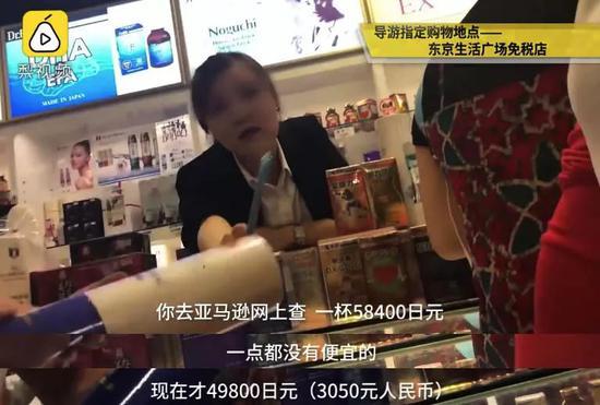 """实拍日本""""坑爹游"""":一个水杯3000元 导游说能""""续命"""""""