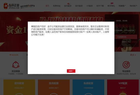 天山生物澄清域名被盗 涉案配资公司放言:老用户不受影响