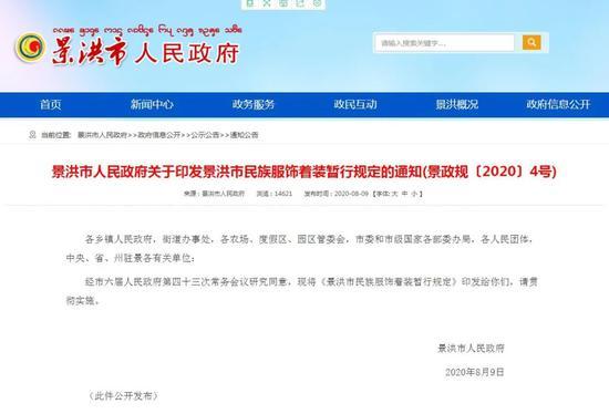景洪回应公职人员每周至少两天穿民族服饰上班:不是强制要求