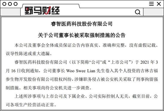 睿智医药董事长被刑拘 恩怨缘起3250万借款纠纷?