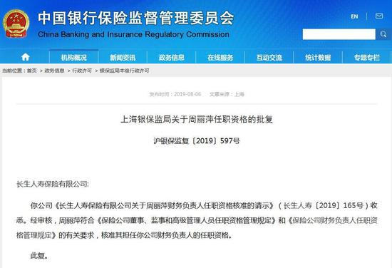 <b>上海银保监局:核准周丽萍担任长生人寿新财务负责人</b>