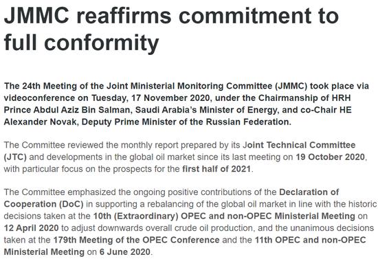 "OPEC+部长级会议声明:强调""准备好行动"" 未明确提出减产建议"