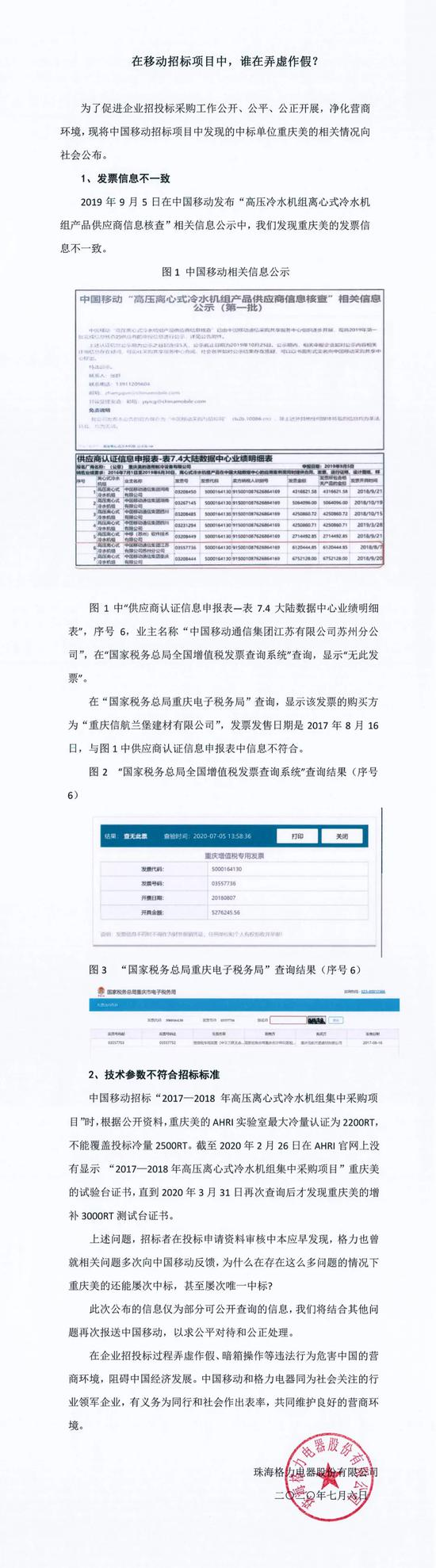 格力电器质疑中国移动:重庆美的存在很多问题 还能屡次中标