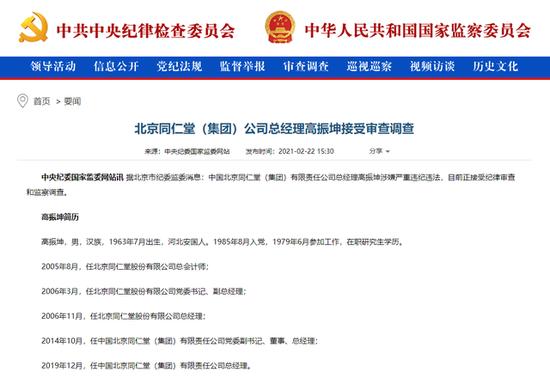 同仁堂总经理高振坤被查 曾因蜂蜜事件被给予党内严重警告处分