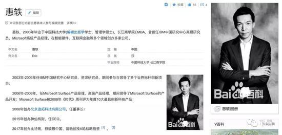 公司的老板也是今天的悲剧人物:惠轶,百度百科里记录着他几乎完美的履历。