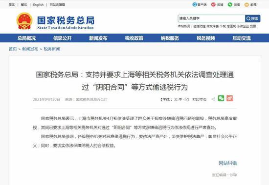 """郑爽阴阳合同背后公司昨夜""""突然""""ST 一年巨亏近5""""爽"""""""